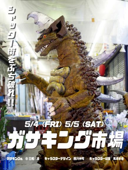 虎の穴 4月イベントのお知らせ_a0196732_10544554.jpg