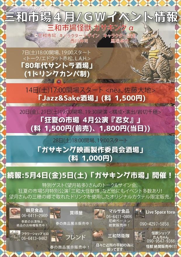 虎の穴 4月イベントのお知らせ_a0196732_10573475.jpg