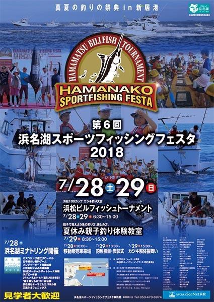 浜松ビルフィッシュトーナメント2018_f0009039_13421152.jpg