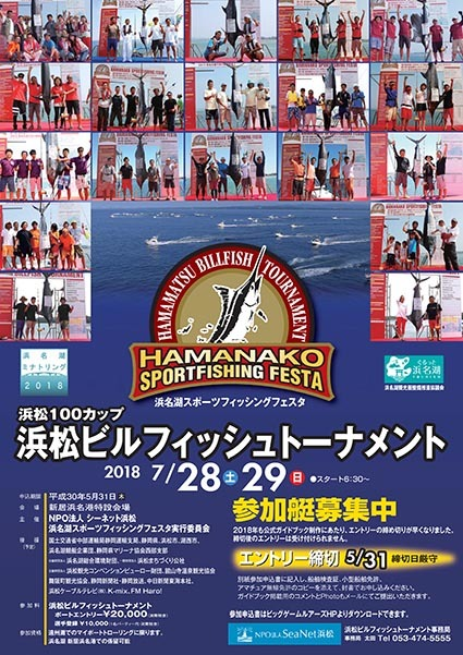 浜松ビルフィッシュトーナメント2018_f0009039_13422151.jpg