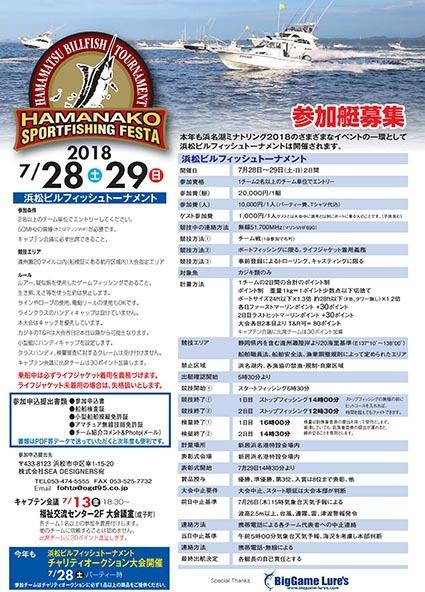 浜松ビルフィッシュトーナメント2018_f0009039_13423273.jpg