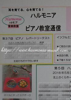 ピアノ教室☆通信☆インフル振替★たまげた・・_d0165645_17511238.jpg