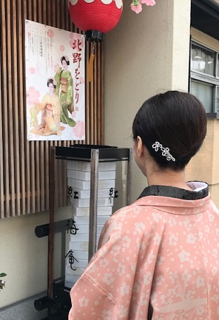 北野をどり・地元京都のお客様・おかもとさんの紅梅弁当_f0181251_188425.jpg
