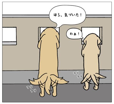 エフ漫画『エフの教え』_c0033759_21010206.jpg