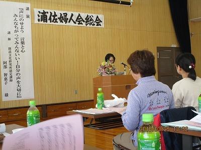 第73回浦佐婦人会総会_b0092684_15381976.jpg