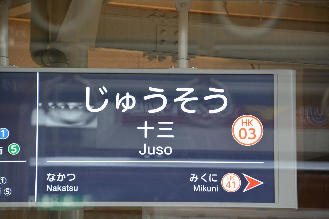 京都を歩く(15)(最終章)神戸元町から三宮まで_a0148206_15490732.jpg