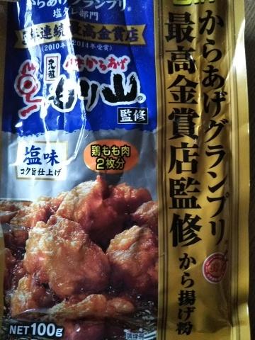 冷凍枝豆ご飯と唐揚げ~お芋の天ぷらセット_f0316507_20493731.jpg