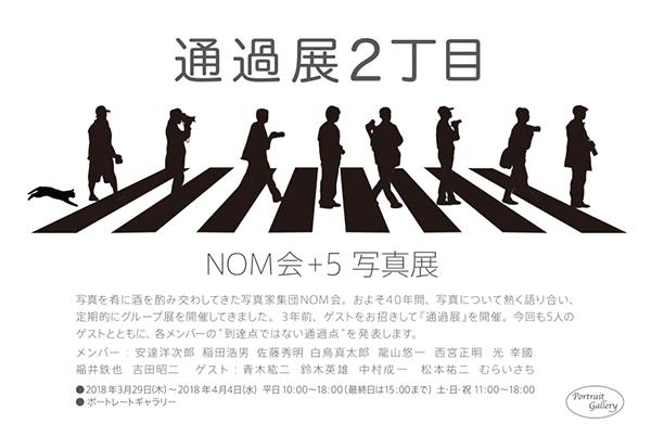 NOM会+「通過点2丁目」のレセプションパーティーに!_b0194208_17533713.jpg