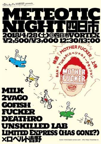 METEOTIC NIGHT 映画[MOTHER FUCKER]〜トーク&ライブ!_c0234515_19341112.jpg