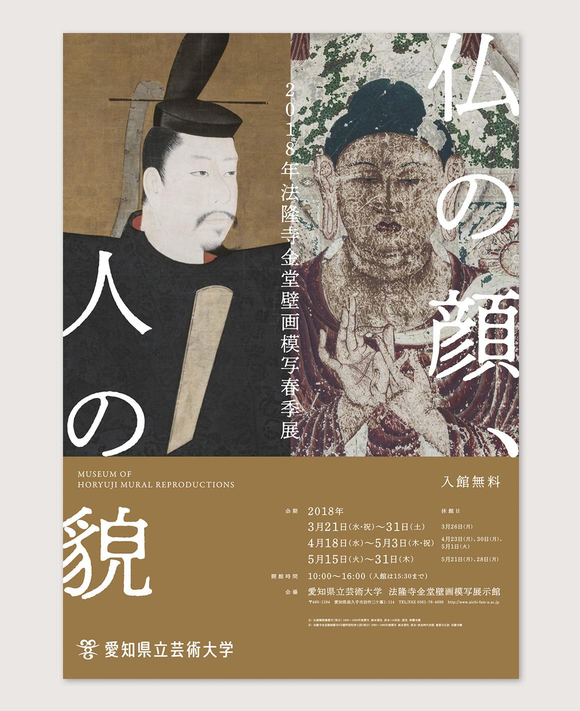 WORKS|2018年法隆寺金堂壁画模写春季展[特別陳列]「仏の顔、人の貌」_e0206124_11315196.jpg