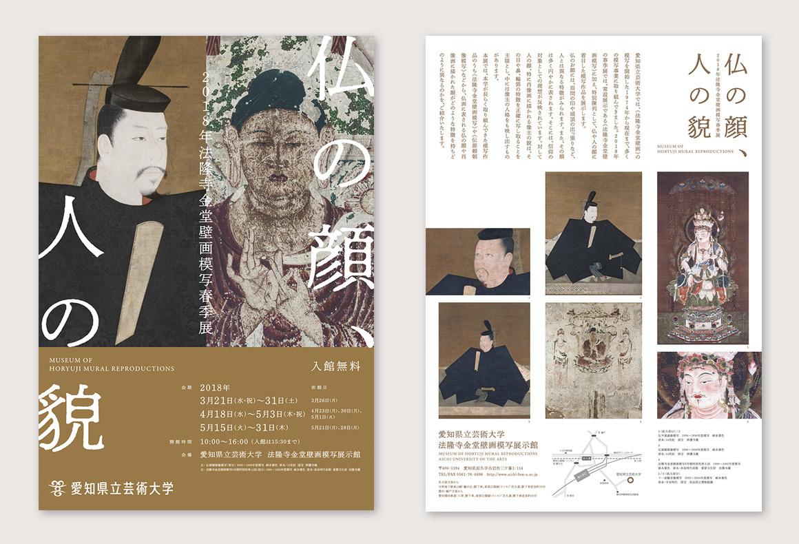 WORKS|2018年法隆寺金堂壁画模写春季展[特別陳列]「仏の顔、人の貌」_e0206124_11315619.jpg
