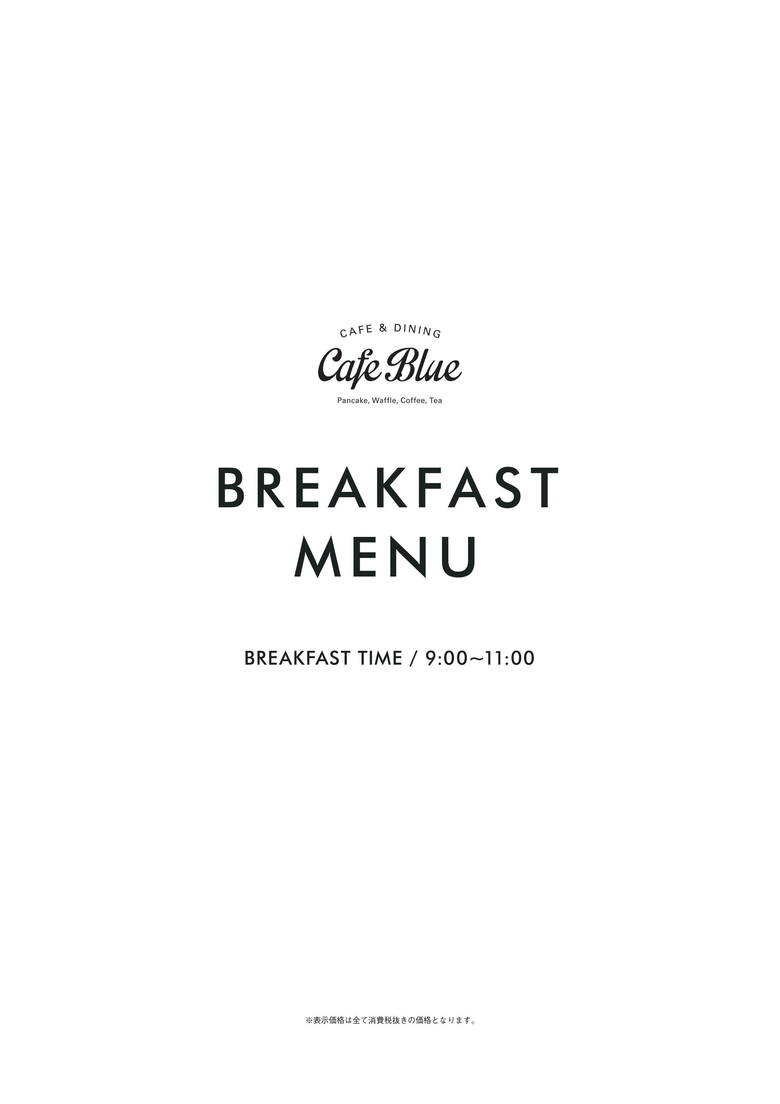 2018年4月2日より「朝食メニュー」が始まります!(営業時間も変更あります)_b0271235_17334636.jpg