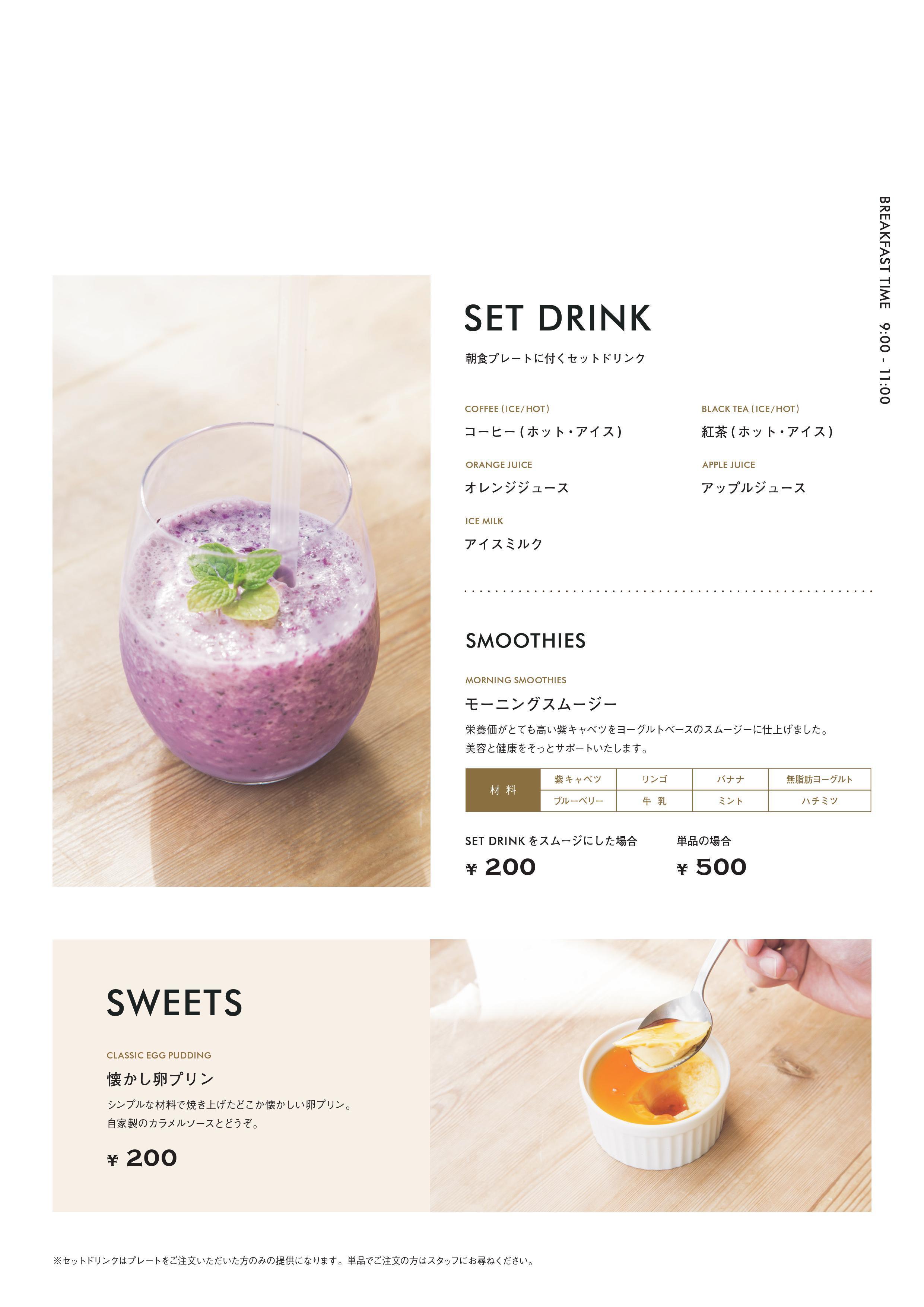 2018年4月2日より「朝食メニュー」が始まります!(営業時間も変更あります)_b0271235_17335129.jpg