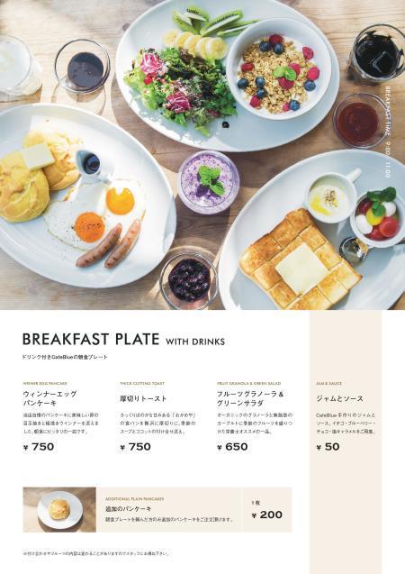 2018年4月2日より「朝食メニュー」が始まります!(営業時間も変更あります)_b0271235_17335439.jpg
