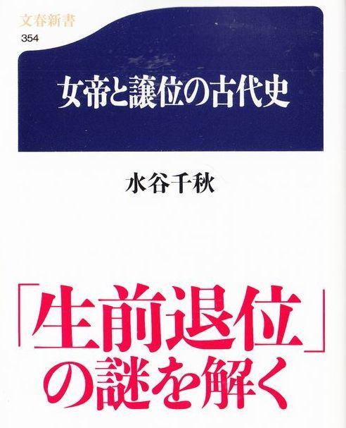 忍海郎女、亦の名は飯豊(いいとよ)王_a0237937_22132970.jpg