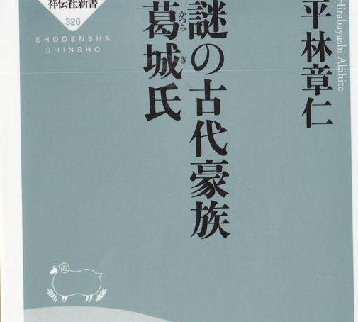 忍海郎女、亦の名は飯豊(いいとよ)王_a0237937_22134405.jpg