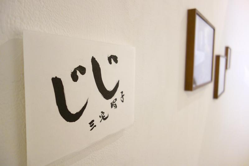 今週末4/1(日)まで!【じじ 三宅智子写真展】〜暮らしの記憶写真館へようこそ_a0017350_06075876.jpg