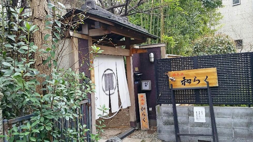 神楽坂 路地裏和食屋さん「和らく」_a0187658_07253318.jpg
