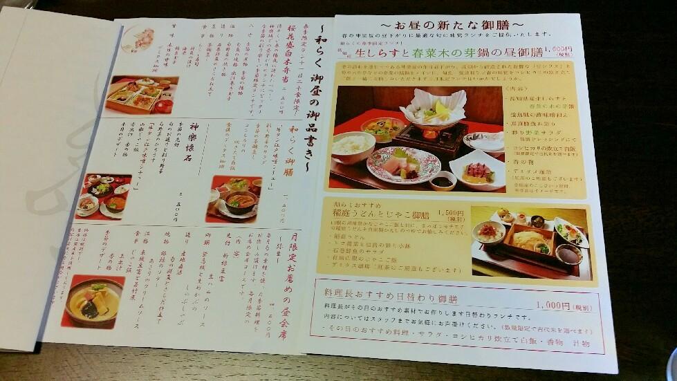 神楽坂 路地裏和食屋さん「和らく」_a0187658_15205270.jpg