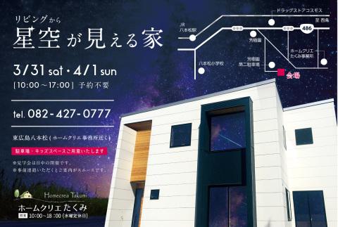 星空の見える家_e0099359_18055752.jpg