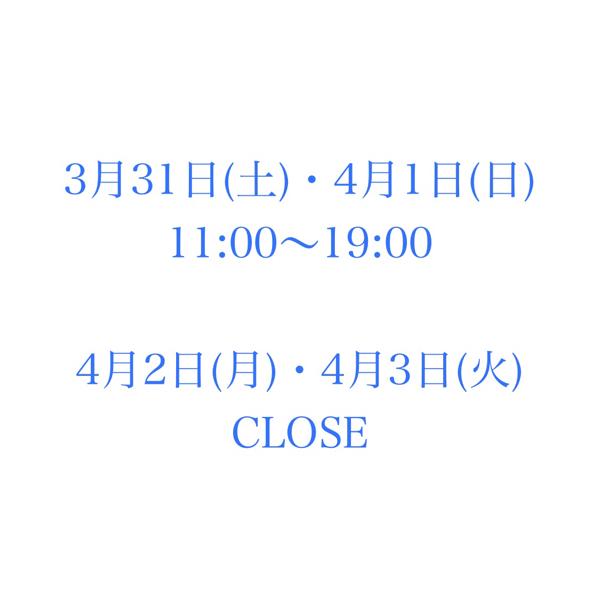 お知らせ〜_f0375159_20005776.jpg