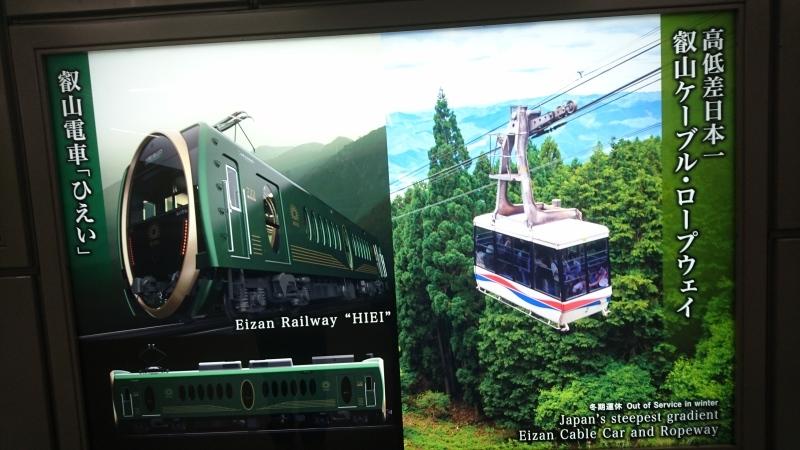 京阪電車に乗って比叡山へ行く・・・孫のスケジュールに同行_c0108460_21515188.jpg