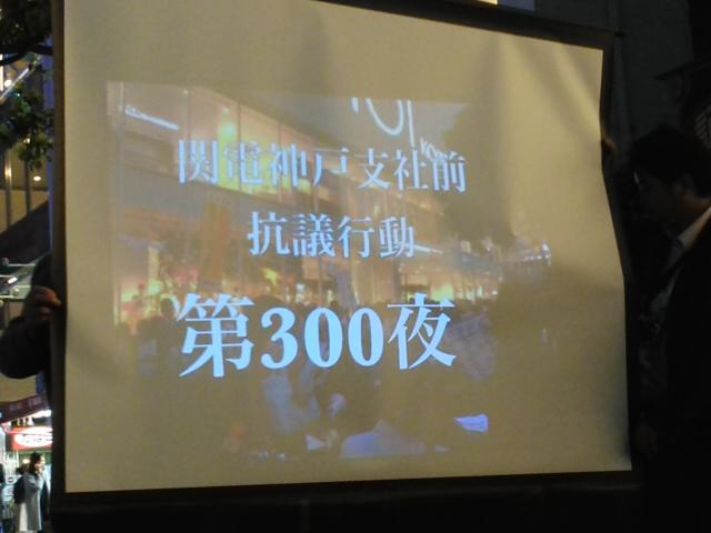 今夜は250人『NO NUKES!』Since2012・7・6『H30年3月30日300夜』_f0061067_19573791.jpg