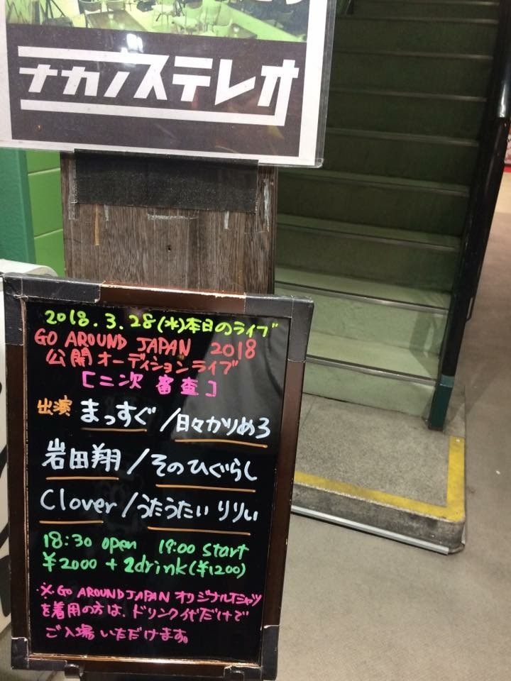 GO Around Japan2018 最終選考ライブ_c0112672_10130343.jpeg