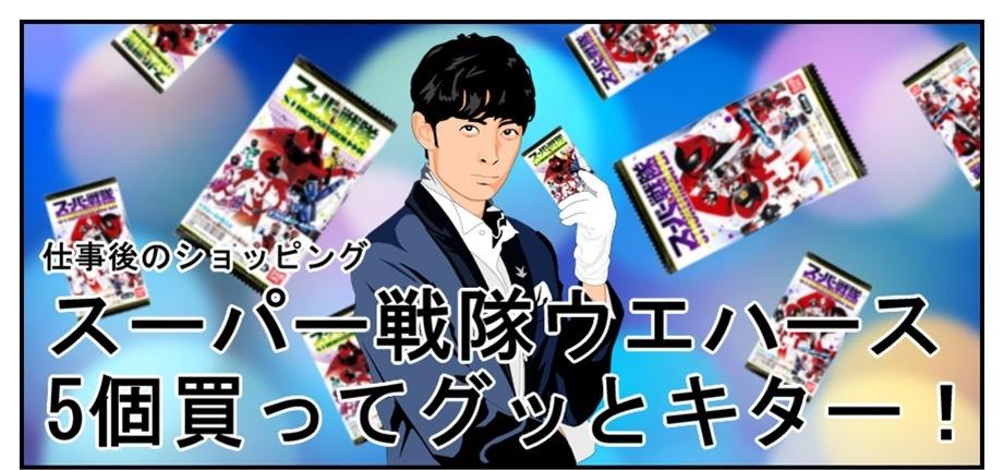 【開封レビュー】スーパー戦隊シールウエハース(5個)_f0205396_19074027.jpg