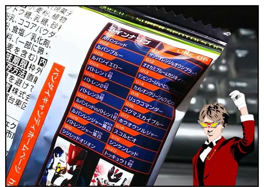 【開封レビュー】スーパー戦隊シールウエハース(5個)_f0205396_19114963.jpg