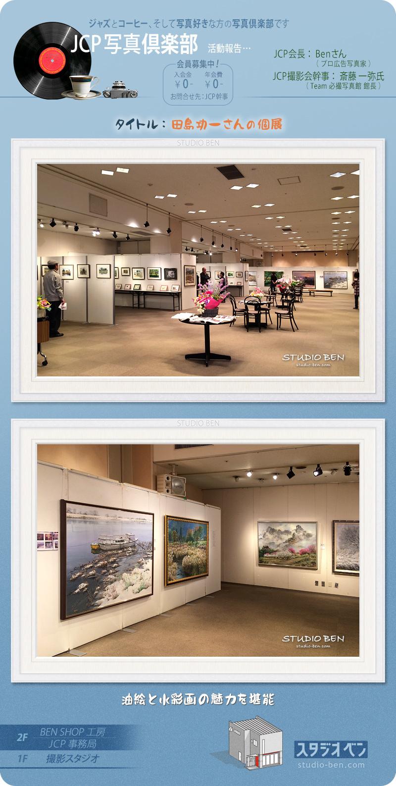 田島功一さんの個展 と 敷島公園のしだれ桜_c0210599_02202636.jpg