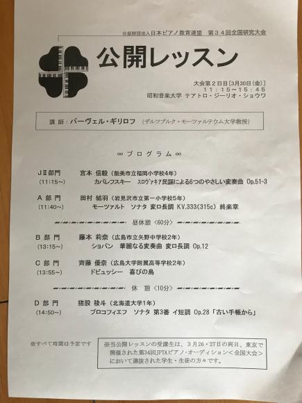 公益財団法人日本ピアノ教育連盟 第34回全国研究大会「心に届く音楽表現」_b0191609_10361703.jpg