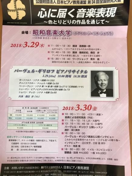 公益財団法人日本ピアノ教育連盟 第34回全国研究大会「心に届く音楽表現」_b0191609_10370094.jpg