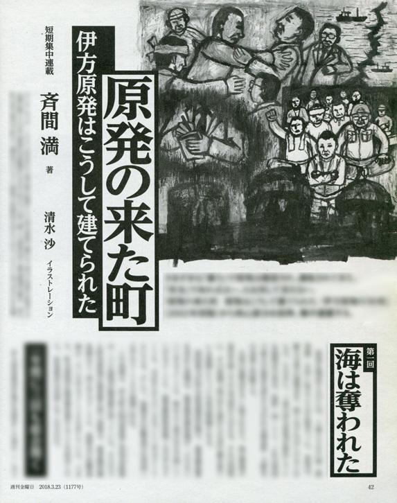週刊金曜日 2018.3.23 挿絵_b0136144_18073543.jpg