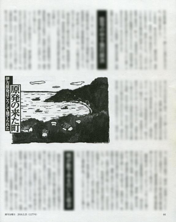 週刊金曜日 2018.3.23 挿絵_b0136144_18074550.jpg