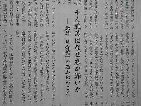 千人風呂はなぜ底が深いか ~『伝送便』記事_b0050651_8203123.jpg