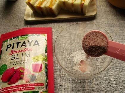 Agetwell(アゲル)の『ビタヤスムージー』は女性に嬉しい栄養がたっぷりで美味しい♪_a0305576_08185216.jpg