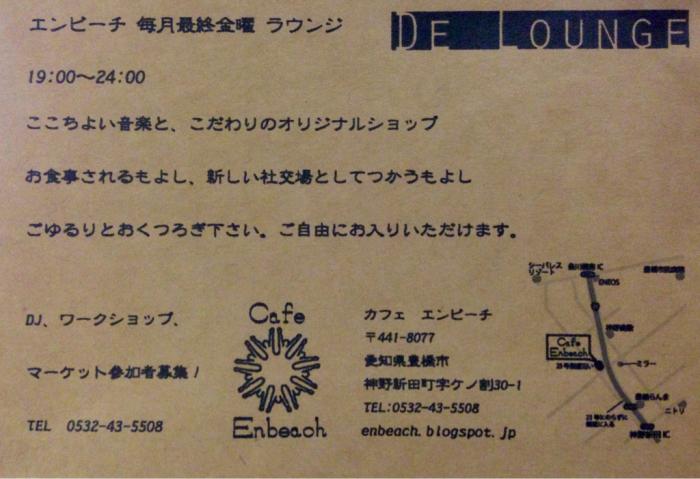Lounge marketに参加_b0087077_09050469.jpg
