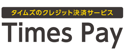 Times Pay導入_d0368592_21102027.png