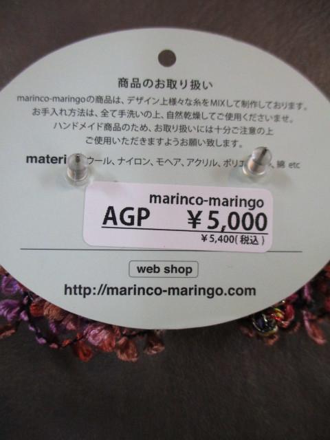 marinco-maringo マリンコマリンゴ Grain イヤリング&ピアス新色_e0076692_17112567.jpg