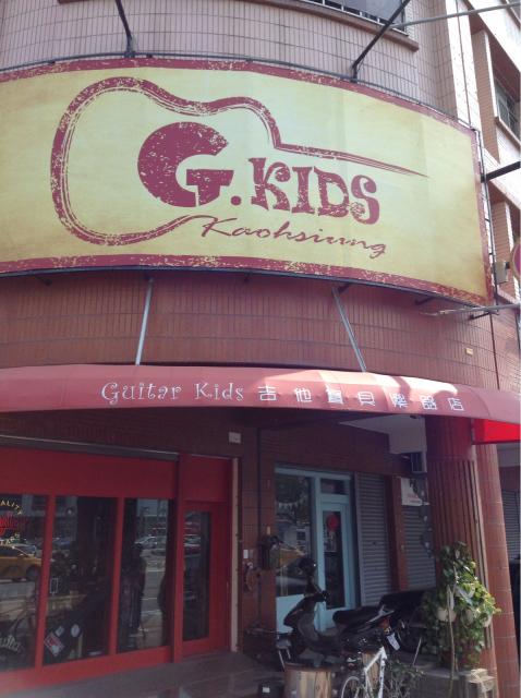 高雄のギターショップ Guitar Kids 吉他寶貝樂器店で楽しい時間を過ごしました。_a0334793_14300846.jpg