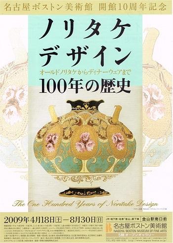 ノリタケデザイン 100年の歴史_f0364509_18450840.jpg