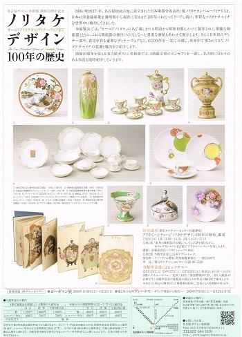 ノリタケデザイン 100年の歴史_f0364509_18451526.jpg