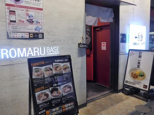 梅田「一風堂 SHIROMARU-BASE」へ行く。_f0232060_1753691.jpg