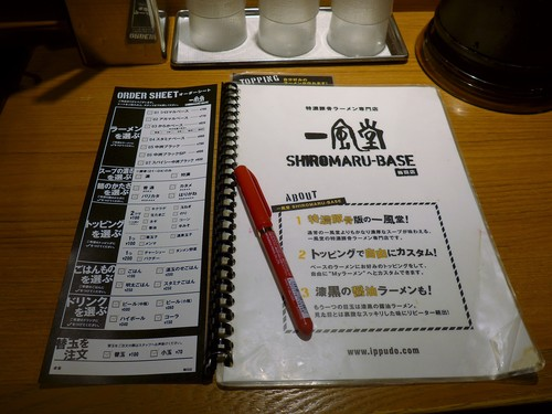 梅田「一風堂 SHIROMARU-BASE」へ行く。_f0232060_17581346.jpg