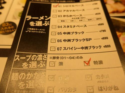 梅田「一風堂 SHIROMARU-BASE」へ行く。_f0232060_1803682.jpg