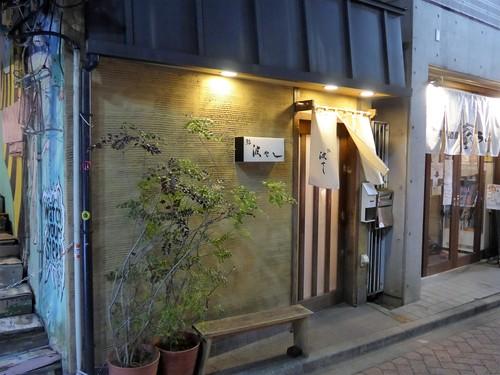 高円寺「鮨 波やし」へ行く。_f0232060_18563059.jpg