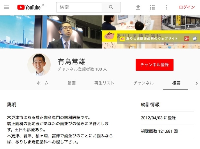 医院のYouTubeチャンネルの再生回数が12万回を超えました!!_e0025661_10402667.jpeg