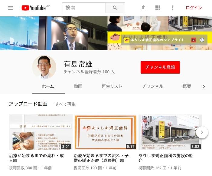 医院のYouTubeチャンネルの再生回数が12万回を超えました!!_e0025661_10405479.jpeg