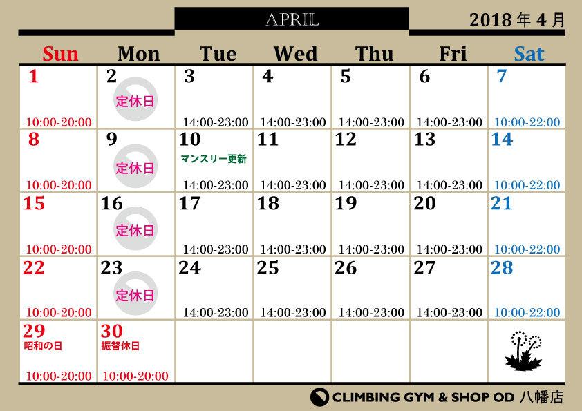 4月 営業カレンダー_d0246875_18352402.jpg
